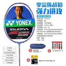 尤尼克斯YONEX DUO10LCW羽毛球拍 李宗伟限量版双刃10LCW 霜蓝色