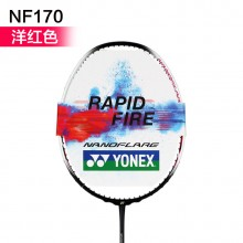 尤尼克斯YONEX NF170(疾光170)羽毛球拍 良好操控 两色可选