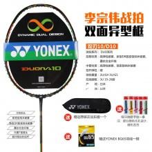 尤尼克斯YONEX DUO10(双刃10/D10)羽毛球拍 李宗伟战拍新色双刃10LT