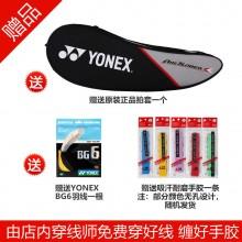 尤尼克斯YONEX ARC-6FL(弓箭6FL)羽毛球拍轻量级球拍 女士专属 灵活轻巧高颜值