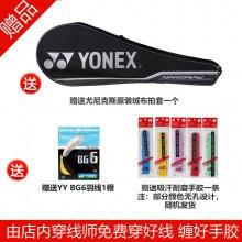 尤尼克斯YONEX NR-SL2N 羽毛球拍 进攻型 超细拍框回球更迅速