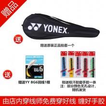 尤尼克斯YONEX VT7 羽毛球拍 攻守兼备 良好操控