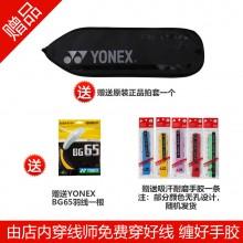 YONEX尤尼克斯羽毛球拍 DUO8XP(双刃8XP)双面异型拍框 强力进攻