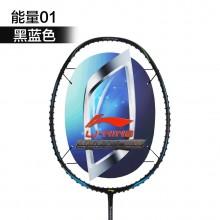 李宁 能量01 羽毛球拍 强力进攻 AYPP044/AYPP032【特卖】