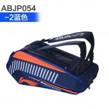 李宁 ABJP054 六支装羽毛球包 强力弹性 减轻负担【特卖】