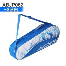 李寧 ABJP062 3支裝羽毛球包 多功能運動包 時尚背包大容量【特賣】