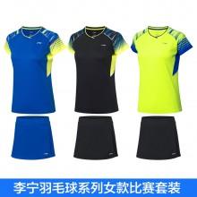 李宁 女款羽毛球服套装 透气清爽 多色可选 AATP024【特卖】