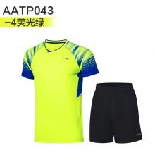 李宁 男款羽毛球服套装 透气清爽 多色可选 AATP043【特卖】