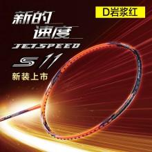 胜利VICTOR JS-11 羽毛球拍 薄翼拍框 提升挥拍速度