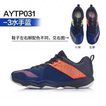 李宁男款羽毛球鞋 变色龙4.0TD 耐磨防滑 AYTP031