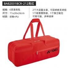 尤尼克斯YONEX BA82031BCR 羽毛球包 矩形包 双肩包