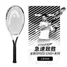 海德HEAD 网球拍 L5PRO 德约科维奇同款战拍 灵活操控