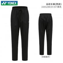 尤尼克斯 YONEX 男女款运动长裤 舒适耐穿 160020BCR/260020BCR