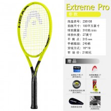 海德HEAD 网球拍 EXTREME系列 加斯奎特御用 MP/PRO