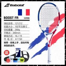 百宝力Babolat网球拍 boost 初学适用 易上手