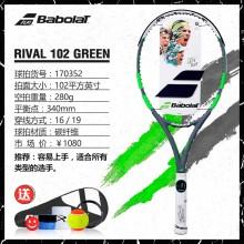 百宝力Babolat网球拍 RIVAL 初学适用 易上手