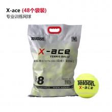 天龙Teloon 网球 X-ace 练习训练比赛用网球 耐磨 弹性好 袋装 48个