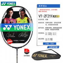 尤尼克斯YONEX VT-ZF2羽毛球拍 雷霆重击 低调暴力 VTZF二代李宗伟战拍