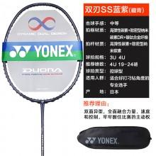 尤尼克斯YONEX 双刃SS羽毛球拍 正手稳定反手干脆DUOSS日本原产