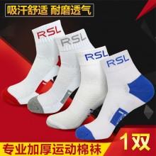 亚狮龙 RS-2947 运动袜 羽毛球袜 吸汗舒适 耐磨设计 【一双装】