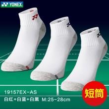 【3双装】YONEX尤尼克斯羽毛球袜专业短筒运动棉袜正品男女款19157EX-AS