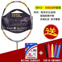 RSL亚狮龙羽毛球拍碳纤维全面高磅速度进攻拍 M13-9900