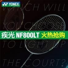 尤尼克斯YONEX NF800LT(疾光800LT)羽毛球拍 轻质拍头 快速回抽
