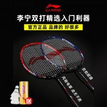 【双拍】李宁LINING羽毛球拍G505耐用型 高性价比李宁正品羽毛球拍
