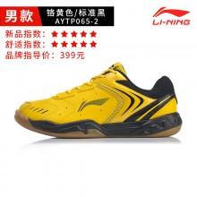 2021新款李宁男款羽毛球鞋 AYTP065 超轻透气减震耐磨运动鞋【特卖】