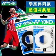 YONEX尤尼克斯 AC102-4LTD羽毛球手胶YY吸汗带防滑柄皮限量款4条装