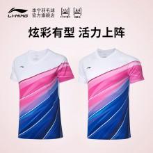 李宁 AAYQ072/AAYQ085大赛赞助款球迷版男女抗静电专业比赛上衣