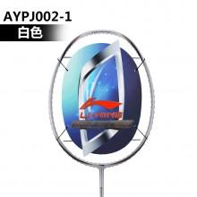 李宁 7TD 羽毛球拍 能量聚合 球速快反弹强 N7平价版【特卖】