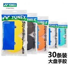 YONEX尤尼克斯AC102C30EX 羽毛球拍吸汗带手胶防滑 大盘30条装