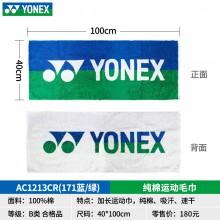 尤尼克斯YONEX AC1213CR 运动毛巾 吸汗毛巾