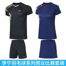 李宁 男女羽毛球服 比赛套装 舒适透气 AATQ064/AATQ087