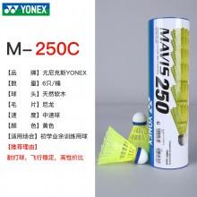 YONEX尤尼克斯 M250羽毛球耐打尼龙球户外塑料球