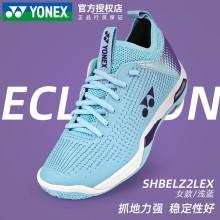 2021年新款YONEX尤尼克斯SHBELZ2MEX/SHBELZ2LEX男女款羽毛球鞋舒适透气