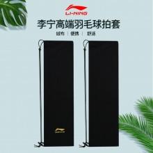 李宁LINING ABJP142正品原装高端黑色绒布羽毛球拍套拍袋