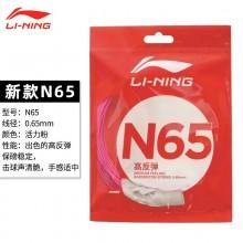 李宁羽毛球线新款N65 李宁1号线升级款 高反弹手感适中