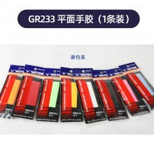 胜利VICTOR GR233手胶 单条装 防滑耐磨