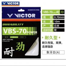 胜利 VICTOR VBS70P 羽拍线 耐打 强劲的击球手感VBS-70P