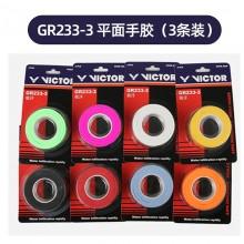 胜利VICTOR GR233-3手胶 三条装 防滑耐磨