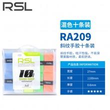 RSL亚狮龙羽毛球拍手胶RA-209混色10条装斜纹手胶