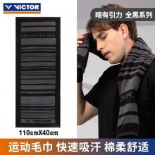 2021新款正品威克多胜利VICTOR羽毛球毛巾吸汗透气 TWPB运动毛巾