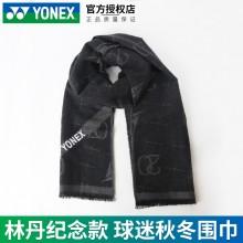 2021新款尤尼克斯YONEX 19017LDCR羽毛球围巾林丹同款保暖舒适透气