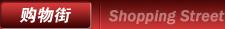 羽毛球网购,网球网购,羽毛球运动器材,羽毛球拍,网球拍,羽毛球服装,网球衣服,羽毛球装备,羽毛球商城,特价羽毛球产品,羽拍测评介绍,羽毛球专卖