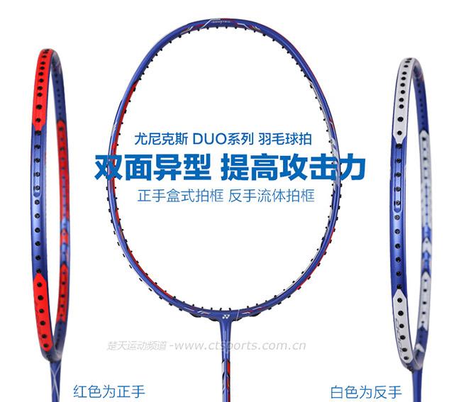 尤尼克斯羽毛球拍价格,2016最新YY高端球拍价格表图片 104894 650x567
