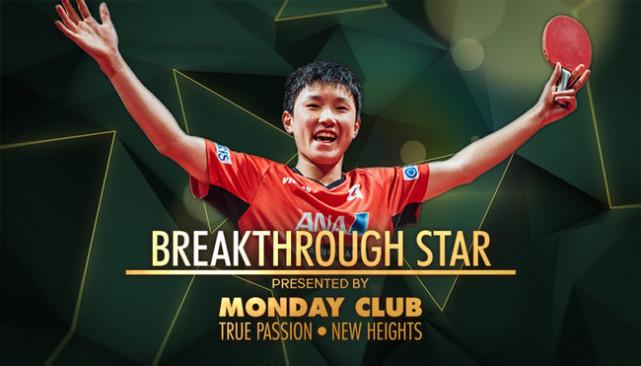 击败赛会头号种子波尔,成就最年轻的国际乒联世界巡回赛冠军.