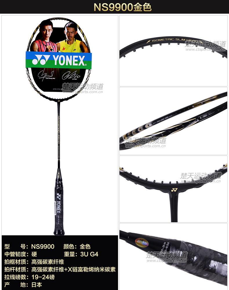 尤尼克斯yonex ns9900 羽毛球拍 跨越时空的经典之作